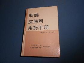 新编皮肤科用药手册-精装97年一版一印