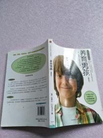 养育男孩(最新版)【实物图片,有少量笔记和划线】
