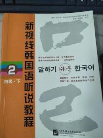 新视线韩国语听说教程2(初级·下)