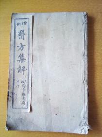 《增批医方集解》卷十到卷二十三—— 上海锦章图书局石印