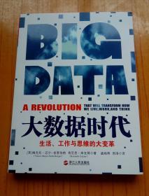 大数据时代.