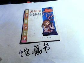 世界童话名著连环画丛书——卖火柴的小女孩(印数2000册)