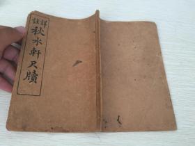 民国出版 详注 秋水轩尺牍 卷二 中华书局藏版