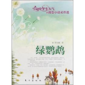 最具中学生人气的微型小说名作选---绿鹦鹉