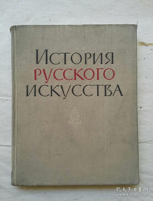 俄国艺术史   俄文版  1961