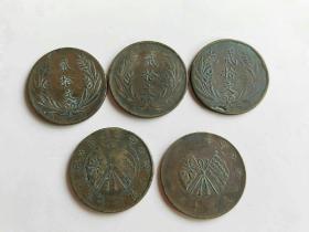 【保真】(一枚价格)中华铜币,民国十年,二十文......