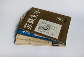 《苏联文学》杂志1980年1-4期创刊号四本齐合售