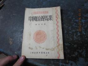 民国旧书2534  1953年 上海永祥书馆出版 《中国的养马业》有作者签名,包真