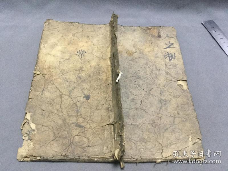 清手写本 传统教育(常)干字文  一册全