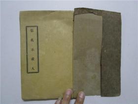 民国线装本 信札不求人 一册全 (上海光东书局印行)