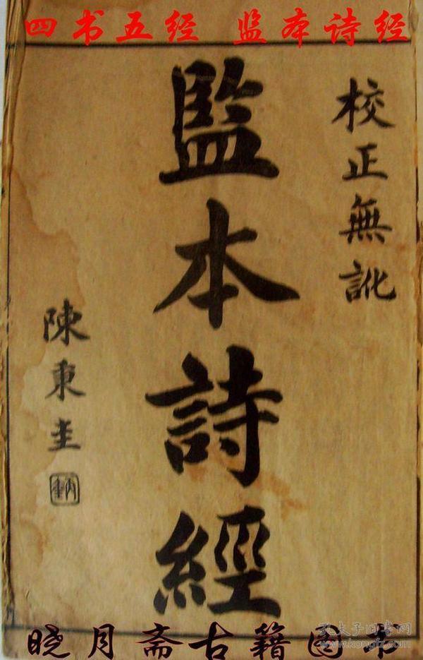 古籍善本:监本诗经,陈柄圭题签,宋朱熹作《诗经传序》