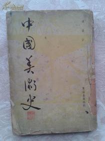 民国美术文献 《中国美术史》初版本仅2000册,内页铜版图多达29页