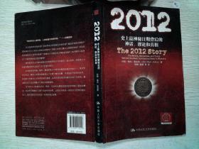 2012史上最神秘日期背后的神话、谬论和真相     有水迹