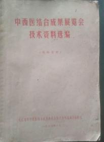 1974年《中西医结合成果展览会技术资料选编》是书216页