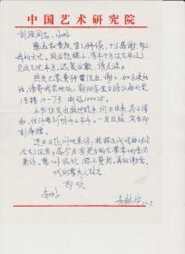 A0648刘强旧藏,中国艺术研究院戏曲研究所研究员吴毓华信札一通一页