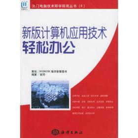 新版计算机应用技术轻松办公——热门电脑技术即学妈用丛书(6)