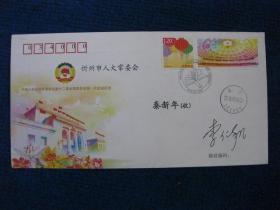 十二届人大纪念封、十二届政协一次会议首日封各一枚