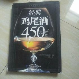 经典美食丛书:经典鸡尾酒450款