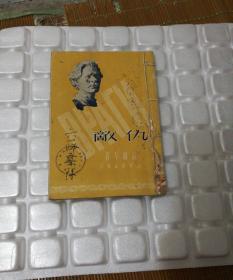 精美装帧 50年新华书店初版 高尔基名著《仇敌》馆藏书用线装订过