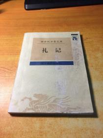 礼记(新世纪万有文库)