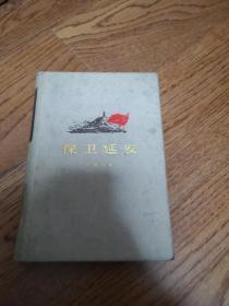 保卫延安(大32开布面精装,1958年北京1版,1959年北京2印,横版繁体)