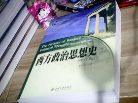 西方 政治思想史(修订版)