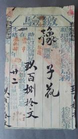 盐 茶文化史料《缴验》 【总理湖南厘金盐茶局务】贩运子花 雷市卡