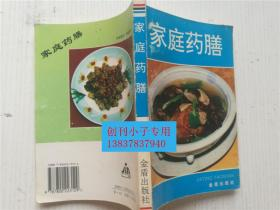 家庭药膳 顾奎勤 方欣 杨娟编著  金盾出版社9787800223129