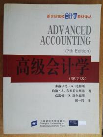 高级会计学  第七版