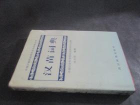 汉苗词典.湘西方言