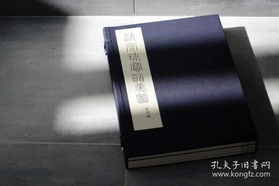 清宫珍宝皕美图【金瓶梅全图.一函四册八开超大开本】