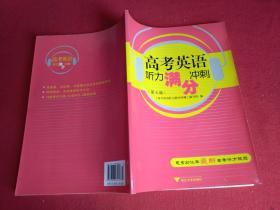 高考英语听力满分冲刺 第七版