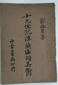 刘海粟民国经典著作:《十九世纪法兰西的美术》