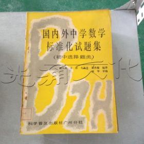 國內外中學數學標準化試題集(初中選擇題類)楷書美術初中圖片