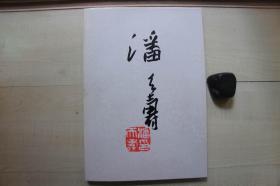 1984年浙江人民美术出版社8开精装带函:潘天寿作品集【附《香祖》小册子1本】