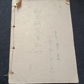 1960年 武进著名剧作家--谢雨青 在上海戏剧学院读书时所写 剧本研究笔记  1册写满