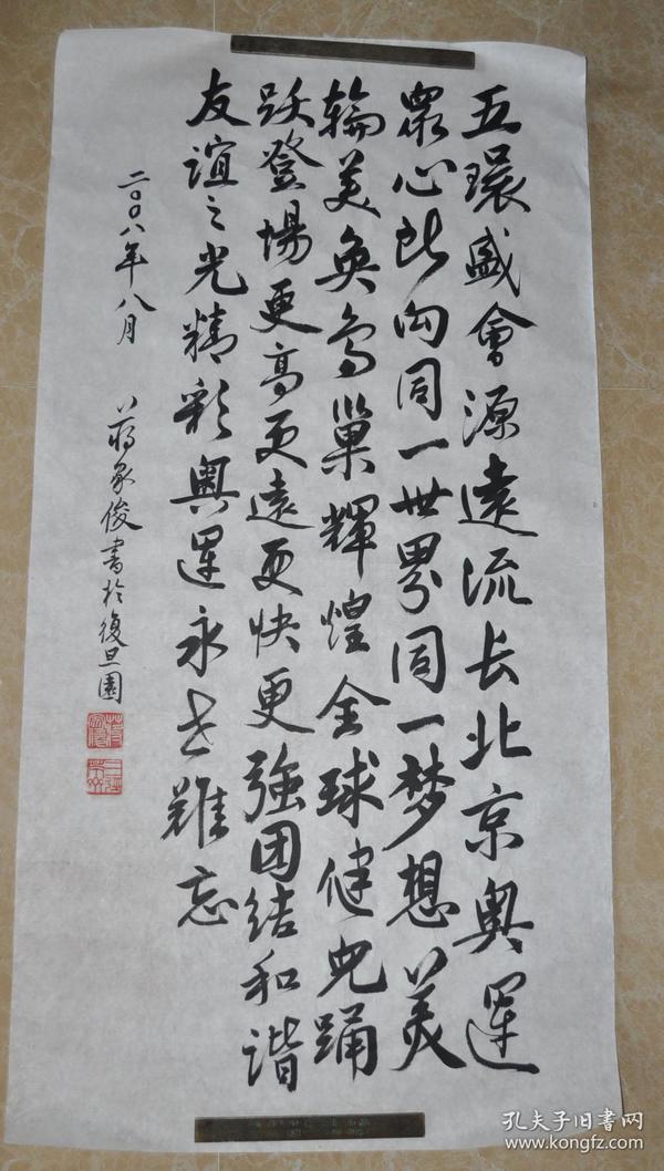 1;复旦大学教授,书画篆刻研究会成员【 蒋家俊】书法(保真)