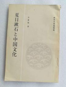 夏目漱石と中国文化(吴鲁鄂 著并签赠他人)