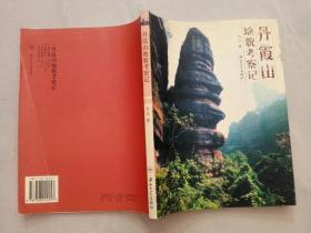 丹霞山地貌考察记