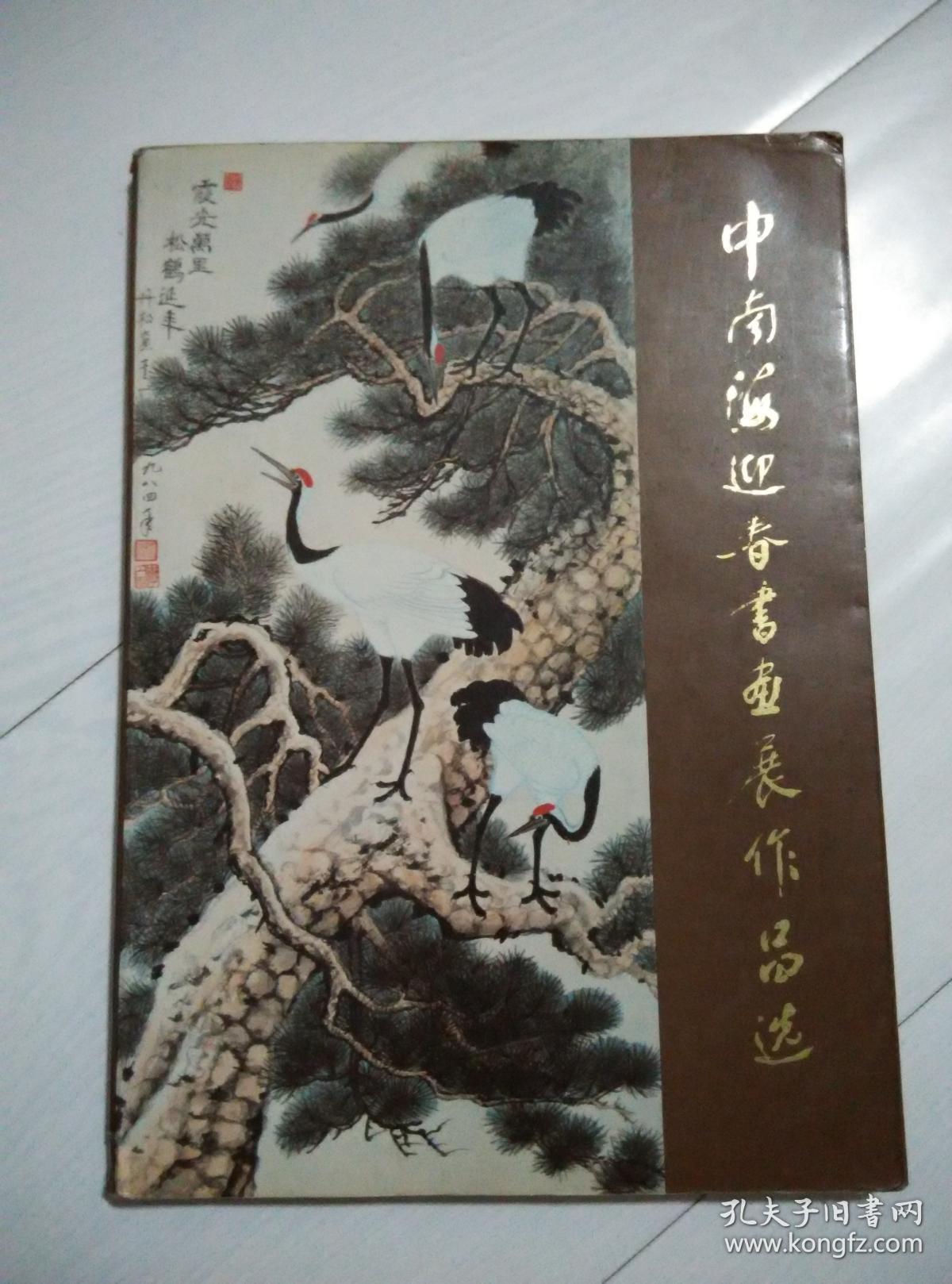 中南海迎春书画展作品选图片