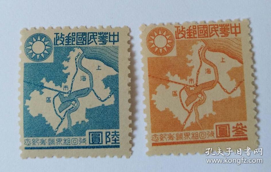 民国邮票纪11收回租界周年纪念全新邮票