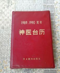 1989.1990双年神医台历(自然旧)