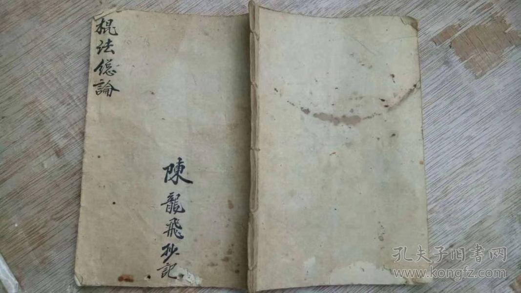 少见 清代少林棍法 手抄秘籍,一册全。