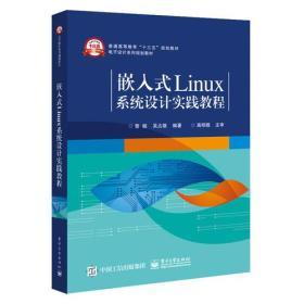 嵌入式Linux系统设计实践教程