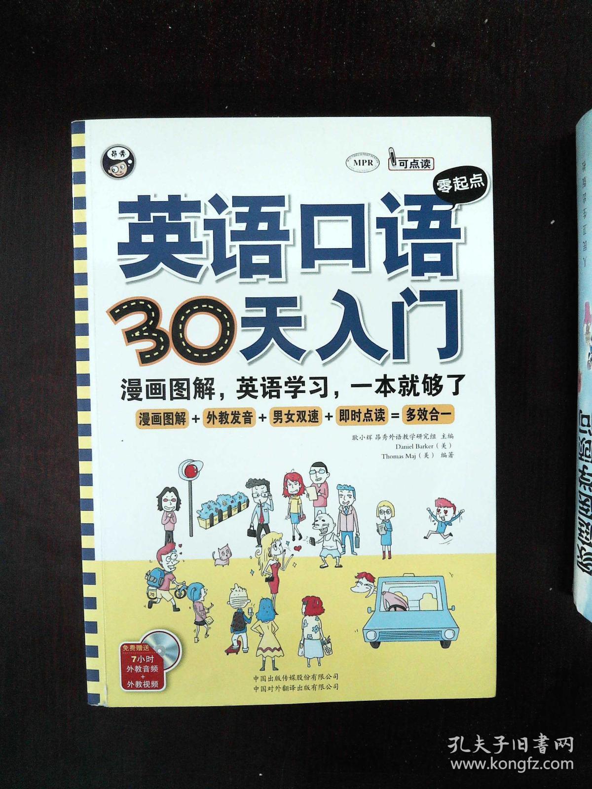 英语口语零漫画30天图解:漫画入门、英语学习起点后回忆80图片