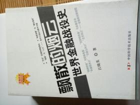 金融刺客--金融战役史系列丛书(全九册)缺1本八本合售见图