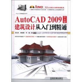 从入门到精通系列——AutoCAD 2009中文版建筑设计从入门到精通(附1DVD)