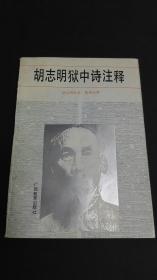 黄铮签名本胡志明狱中诗注释