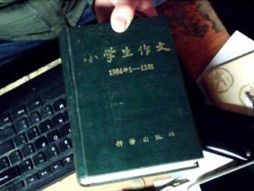 小学生作文 1984年第1--12期 共12期  精装合订          1Q