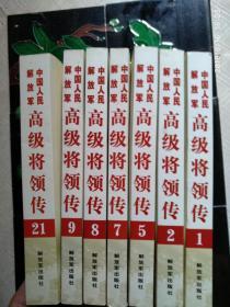中国人民解放军高级将领传(第1 2 5 7 8 9 21卷)